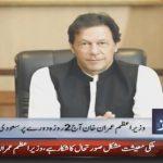 Imran Khan chooses Saudi Arabia for 1st foreign visit as Pakistan PM
