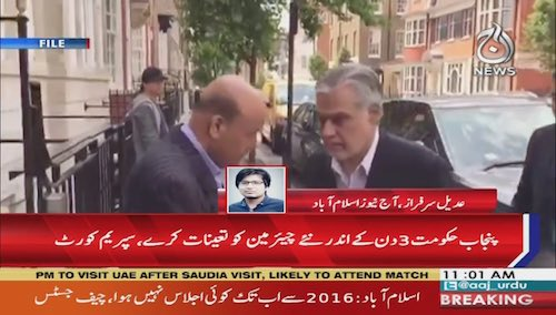SC orders to remove Ishaq Dar from UHS BoG's chairman