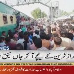 Sadiqabad: 1 passenger crushed under the train