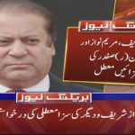 Nawaz Sharif, Maryam and Safdar acquitted in the Avenfield case