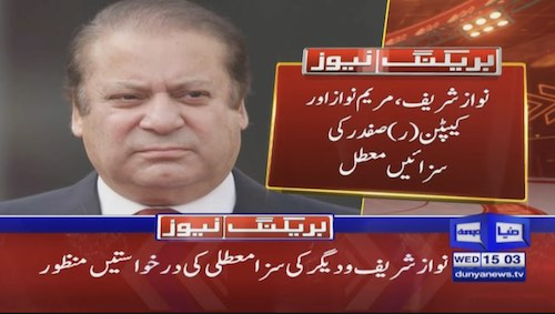 Nawaz Sharif, Maryam and Safdar acquitted in the Avenfield case This is a modal window.