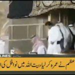 Video: Doors of Kaaba opened for Pakistan PM Imran Khan; performs Umrah