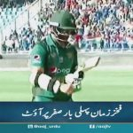 Fakhar Zaman falls for a duck first time ever in his international career