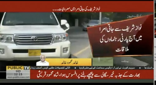Nawaz to preside over party meeting in Jati Umra today