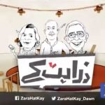 """Zara Hat Kay – 21 September, 2018 """"Special with Dr. Hilal Naqvi"""""""