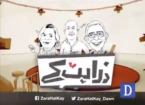 """Zara Hat Kay - 21 September, 2018 """"Special with Dr. Hilal Naqvi"""""""
