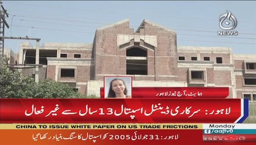 Lahore: Government dental hospital not functional