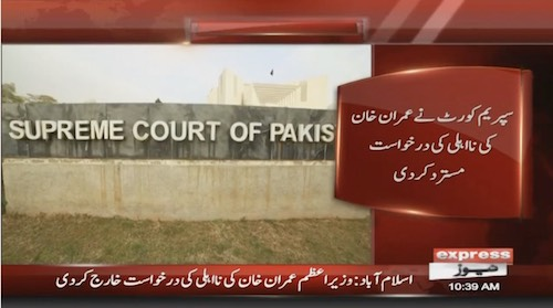 SC rejects petition seeking PM Imran Khan's disqualification