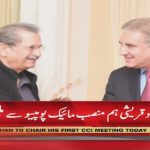FM Shah Mehmood Qureshi reaches New york to attend UN General Assembly session