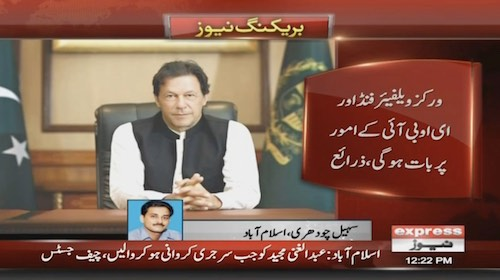 PM presides over first meeting of CCI today