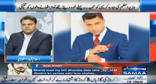 Awaz - Exclusive with Information Minister 'Fawad Chaudhry'