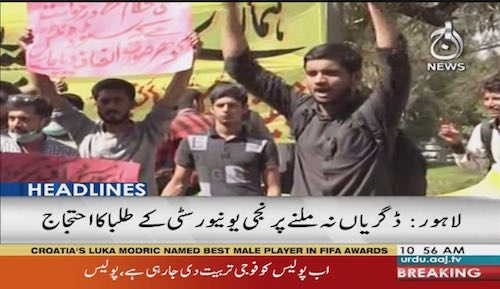 Students started protest in Lahore