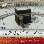 Ghusl-e-Kaaba ceremony held in Masjid-al-Haram