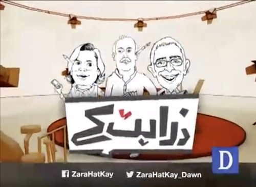"Zara Hat Kay - 24 September, 2018 ""Pak-India Relations, Radio Pakistan protest"""