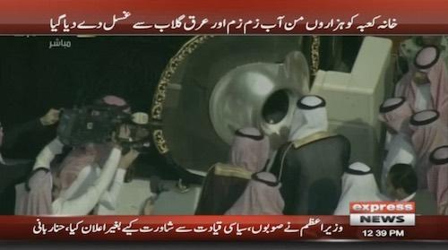 Ghusal-e-Kaaba ceremony underway