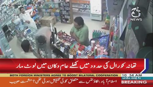 CCTV footage of robbery in Islamabad