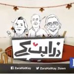 "Zara Hat Kay – 25 September, 2018 ""JusticeForAmal, Safety and Security"""