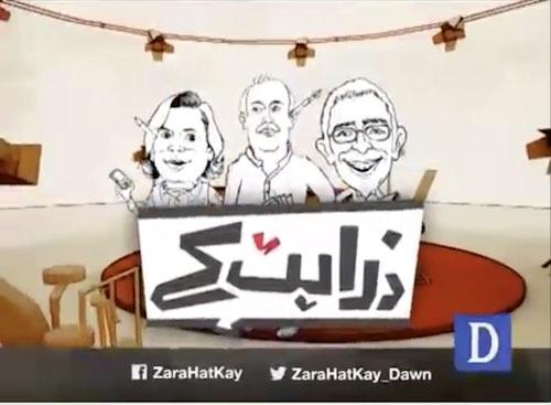 "Zara Hat Kay - 25 September, 2018 ""JusticeForAmal, Safety and Security"""