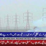 Electricity prices increased in Pakistan by NEPRA