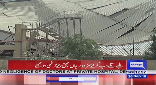 Karachi: 2 killed, 2 injured factory roof collapse