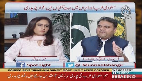 Spot Light - Exclusive with Minister of Information 'Fawad Chaudhry'