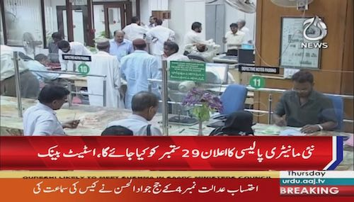 SBP to announce monetary policy on Sept 29