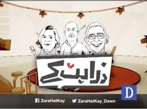 """Zara Hat Kay - 26 September, 2018 """"Eden Housing Scam, Radio Pakistan, Common Beliefs"""""""