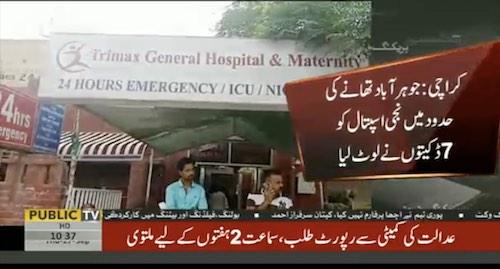 Robbers loot private hospital in Karachi