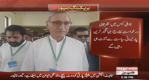 SC: Jahangir Tareen will never hold public office