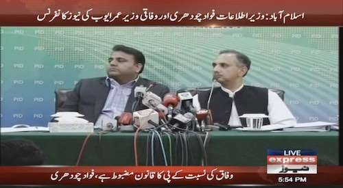 Fawad Chaudhry: Saudi Arabia to invest for upliftment of basic infrastructure in Pakistan