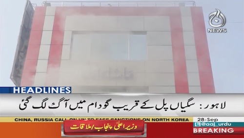Fire erupts in a warehouse in Lahore