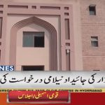 Accountability court summons details of Ishaq Dar's assets