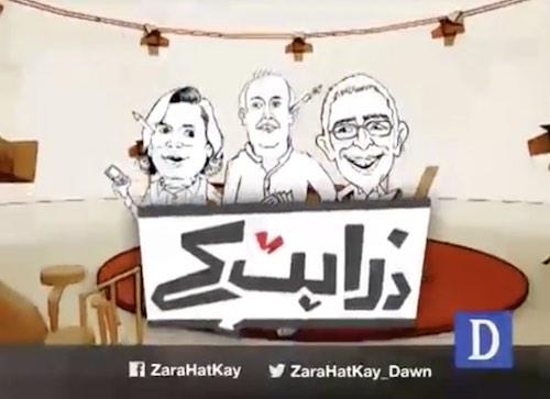 "Zara Hat Kay - 27 September, 2018 ""Kashmir, Jahangir Tareen, Fawad Chaudhry, Buffalo auction"""