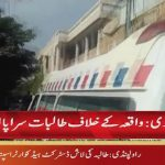 Rawalpindi: Girl was died in Post graduate college hostel