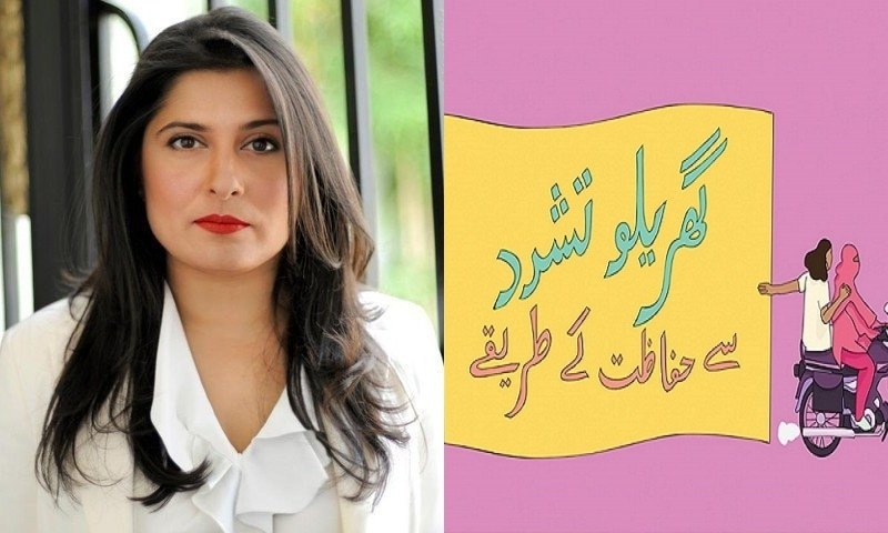 Sharmeen Obaid Chinoy Raises Awareness On Domestic Violence In Her New 'Aagahi Series'