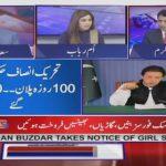 Habib Akram: PTI was unprepared for governance