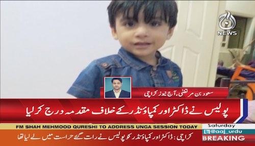 1 boy died due to doctors negligence in Karachi