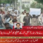 FSD: Family of suspect started protest against killing in jail