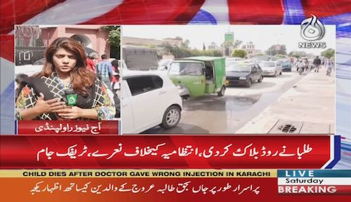 Students started protest in Rawalpindi
