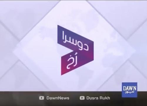 Dusra Rukh - 28 September, 2018