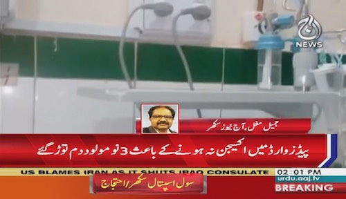 3 babies died due to lack of oxygen in Hospital