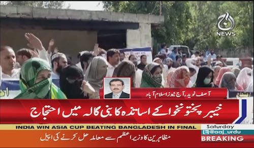 IT teachers of KP started protest in Bani Gala