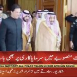 Saudi business delegation arrives in Pakistan
