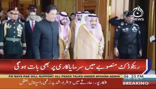 Saudi business delegation arrives in Pakistan