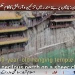 Hanging temple in north China to reopen after renovation
