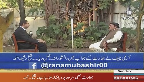Rana Mubashir Kay Sath - Exclusive with 'Sheikh Rasheed Ahmad'