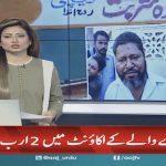 FIA freezes account of billionaire ice-cream vendor in Karachi