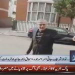 AC reserves verdict regarding auction of property of Ishaq Dar