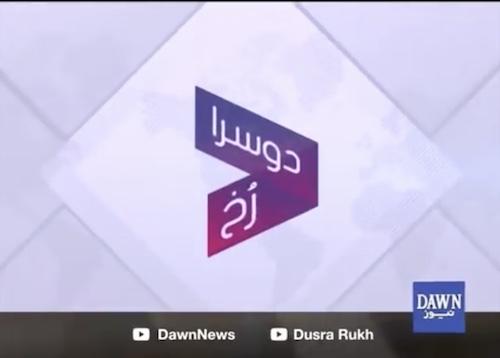 Dusra Rukh - 30 September, 2018
