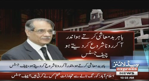 Since when has PTI started acting like thugs: CJP